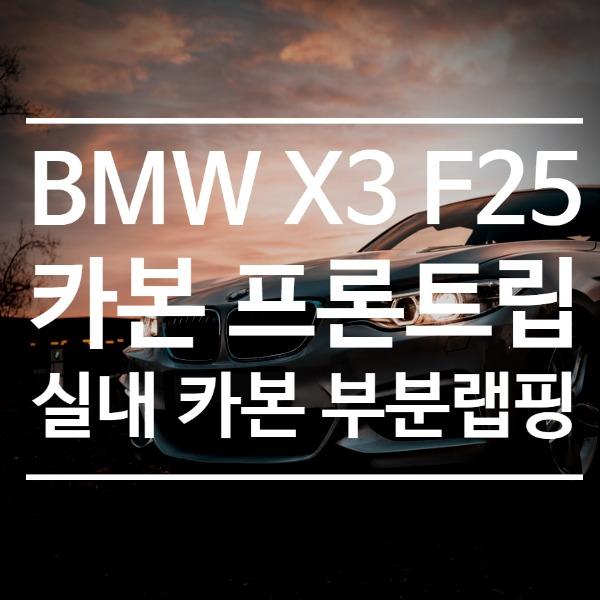 Bmw X3 F25 Kokemuksia
